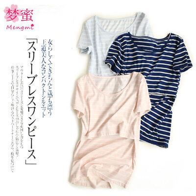 梦蜜 条纹哺乳上衣 可外穿孕妇家居服夏季睡衣纯棉短袖