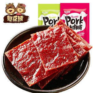 【憨豆熊_猪肉脯180g *2袋】特产休闲零食品肉干 原味 白芝麻