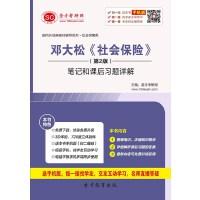 邓大松《社会保险》(第2版)笔记和课后习题详解.