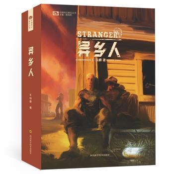 异乡人 E伯爵 四川科技出版社 9787536491090 正版书籍!好评联系客服优惠!谢谢!