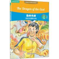 功夫传奇 功夫大师李小龙 外语教学与研究出版社