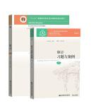 义博! 审计 第7版 刘明辉/史德刚 2019年第七版 教材+习题与案例 东北财经大学出版社2本