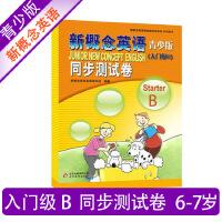 新概念英语青少版入门级B同步测试卷 starter B 北京教育出版社 青少版同步测试卷入门级B