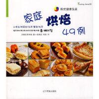 家庭烘培49例,(韩)李承植 ,张艳花,权哲 计,辽宁民族出版社9787807228332