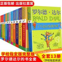 全套13册了不起的狐狸爸爸查理和巧克力工厂作品典藏罗尔德・达尔的书儿童书籍9-12岁小学二四年级课外书非注音版玛蒂尔达圆