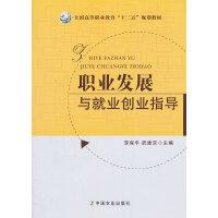 职业发展与就业创业指导(高职)