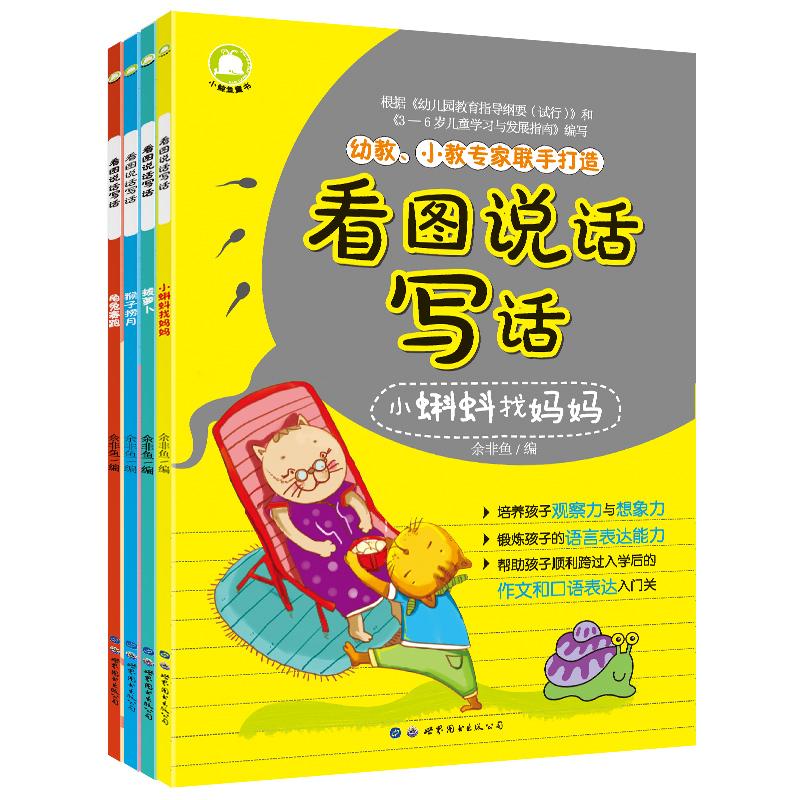 绘本里的作文课:看图说话写话(4册套装) 每个孩子都是潜在的写作天才!绘本里的作文课,从图画故事里洞见孩子的写作天赋,同步提升孩子的阅读能力,培养孩子的观察力,丰富孩子的想象力,锻炼孩子的语言表达能力,帮助孩子顺利跨过入学后的作文入门关。