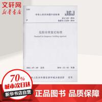 危险房屋鉴定标准:JGJ 125-2016 备案号 J 2228-2016 中华人民共和国住房和城乡建设部 发布