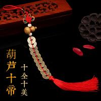 小葫芦五帝铜钱挂件 中国结桃木汽车保平安挂饰装饰礼品