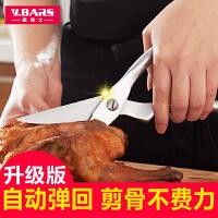 不锈钢厨房剪刀强力鸡骨剪家用食物大剪刀多功能鱼肉剪