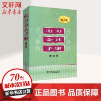 电力金具手册(第3版) 中国电力出版社