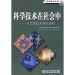 科学技术在社会中――从生物技术到互联网 (美)丹尼尔・李・克莱曼,张敦敏 商务印书馆