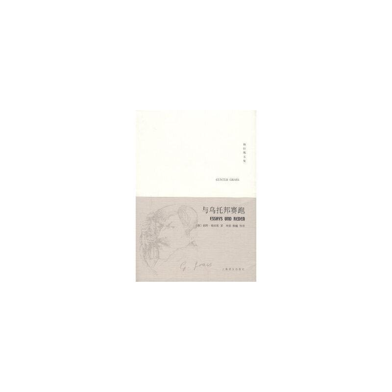 【旧书二手书9成新】与乌托邦赛跑——格拉斯文集 (新版) (德)格拉斯,林笳,陈巍 9787532745012 上海译文出版社