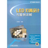 【新书店正版】LED灯具设计与案例详解,房海明著,机械工业出版社9787111459507