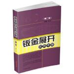 正版-H-钣金展开实用手册 王兵 9787547824962 上海科学技术出版社 枫林苑图书专营店