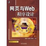 【正版全新直发】网页与Web程序设计 吴黎兵 等 机械工业出版社9787111209461