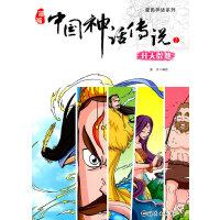 漫画神话系列 漫画中国神话传说1 开天辟地