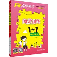 沸腾英语 阅读训练1+1 小学四年级(配光盘)