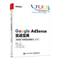 Google AdSense实战宝典:用谷歌广告联盟出海赚美元(第2版)