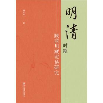 明清时期陕商川藏贸易研究(pdf+txt+epub+azw3+mobi电子书在线阅读下载)
