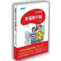 幸福旅行箱【稀缺旧书 品质无忧】