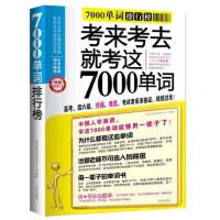考来考去就考这7000单词:7000单词排行榜(附光盘) 英语单词快速记忆大全书 高考、四六级、托福和雅思考试、生活实