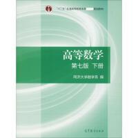 高等数学 下册 第7版 高等教育出版社