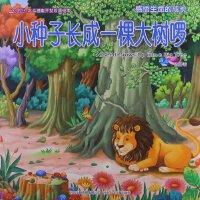 【旧书二手书9成新】小种子长成一棵大树��/北斗潜能开发双语绘本【库B】