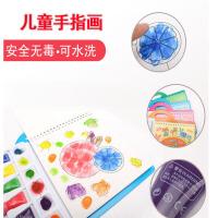 包邮儿童手指画可水洗无毒颜料防止误食绘画涂鸦DIY