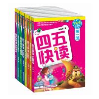 四五快读第 一册至第七册+故事集【全8册】