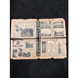 民国十九(1930)年五月一号《金刚画报》四版全