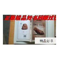【二手旧书9成新】黄蜡石・黄龙玉