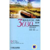 【旧书二手书9成新】单册售价 3030激情英语早读三部曲:第2季(附光盘) 张晓红,赵静 9787111284505