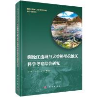 澜沧江流域与大香格里拉地区科学考察综合研究