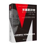 《米塞斯评传》:哈耶克之后,让人期待的诺贝尔经济学奖候选人柯兹纳写于世纪之交,助力改革开放与市场经济的经典必读之作