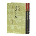 震川先生集(精)(全二册)(中国古典文学丛书)