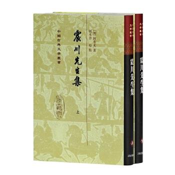 震川先生集(精)(全二册)(中国古典文学丛书) 上海古籍出版