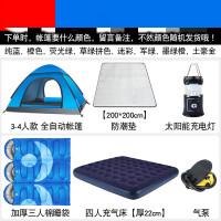 帐篷户外3-4人全自动加厚雨单人双人2人露营野营野外二室一厅