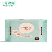 十月妈咪婴儿用品  儿童宝宝手口湿巾 新生儿湿巾纸袋装20片*1包