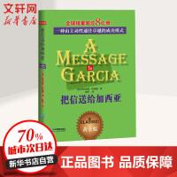 把信送给加西亚(黄金版) 企业管理出版社