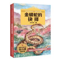 封面有磨痕-G-金蟒蛇的抉择 沈石溪 9787115443939 童趣出版有限公司,人民邮电出版社 枫林苑图书专营店