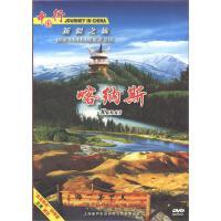 中国行-新疆之旅-喀纳斯DVD( 货号:788420668)