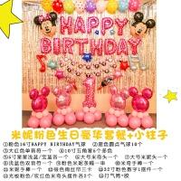 宝宝周岁生日儿童百日宴派对布置字母雨丝装饰气球酒店背景墙套餐