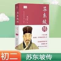 苏东坡传林语堂作品20世纪传记我的前半生名人传记自传曾国藩我这一生人物传记书籍苏轼传人民出版社