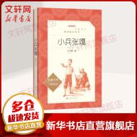 【小学生推荐阅读】 小兵张嘎 徐光耀著 经典名著口碑版本 作品集文学 人民文学出版社