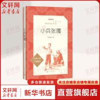 小兵张嘎(经典名著口碑版本) 人民文学出版社