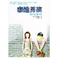 【二手书旧书95成新】泰迪男孩,(韩)银戒指,万玉波,作家出版社