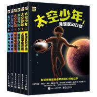 太空少年 全6册 青少年科普读物 少年儿童科幻太空冒险故事集 儿童科学知识读物 儿童科幻文学书籍