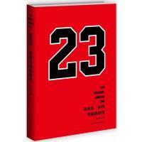 迈克尔 乔丹与他的时代 张佳玮 华东师范大学出版社 9787567508842
