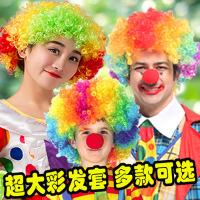 万圣节儿童彩色爆炸头假发套搞笑小丑假发道具头套头发幼儿园表演